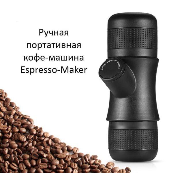 38025 - Ручная портативная кофе-машина EspressoMaker 70 мл: ручной насос 8 Бар, не нужен источник питания, выбор крепости кофе