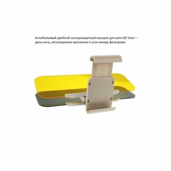 38111 - Подарочный набор для автомобилиста: зарядное-держатель для смартфона + антибликовый козырек HD Visor2.0 + Брелок-коробка передач