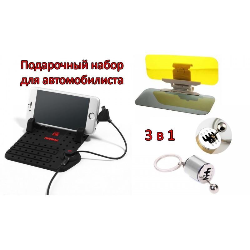 Подарочный набор для автомобилиста: зарядное-держатель для смартфона + антибликовый козырек HD Visor2.0 + Брелок-коробка передач