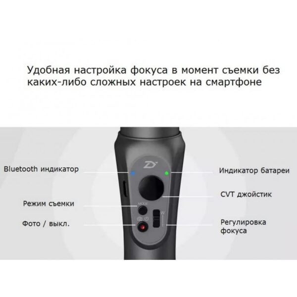 38163 - Электронный 3-осевой стабилизатор для смартфонов Zhiyun Smooth-Q - функция зарядки, до 12 часов съемки, джойстик, поддержка APP