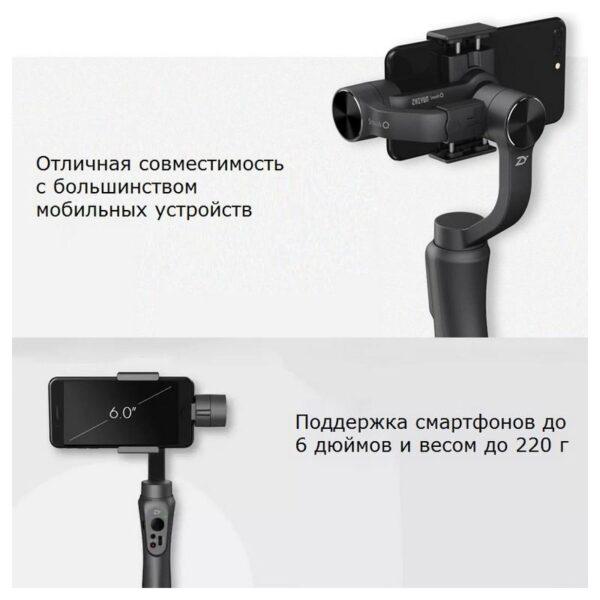 38170 - Электронный 3-осевой стабилизатор для смартфонов Zhiyun Smooth-Q - функция зарядки, до 12 часов съемки, джойстик, поддержка APP