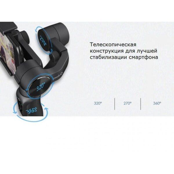 38174 - Электронный 3-осевой стабилизатор для смартфонов Zhiyun Smooth-Q - функция зарядки, до 12 часов съемки, джойстик, поддержка APP
