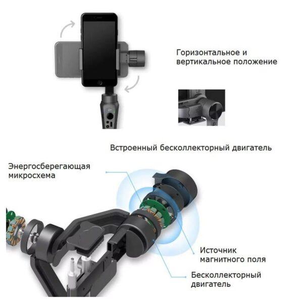 38177 - Электронный 3-осевой стабилизатор для смартфонов Zhiyun Smooth-Q - функция зарядки, до 12 часов съемки, джойстик, поддержка APP