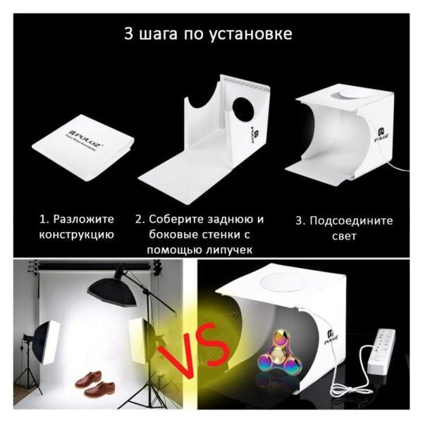 38255 - Складная мини-фотостудия (лайтбокс) PULUZ с LED подсветкой для предметной съемки: черный и белый фоны, 550 лм, 24x23x22 см