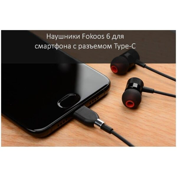 38352 - Наушники (гарнитура) Fokoos 6 для смартфонов, планшетов с разъемом USB Type-C