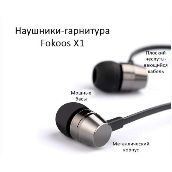 38381 - Наушники-гарнитура Fokoos X1 Magic Bass: мощная низкочастотная диафрагма, разъем 3,5 мм, 1,2 м плоский провод, 110 дБ