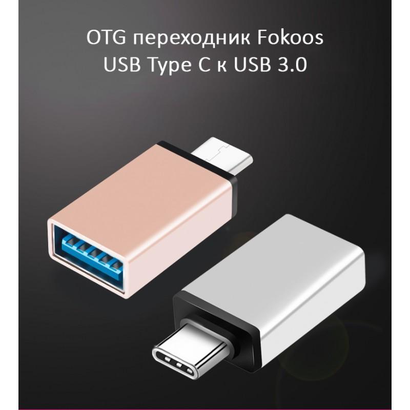 38405 - OTG переходник USB Type C к USB 3.0 от Fokoos
