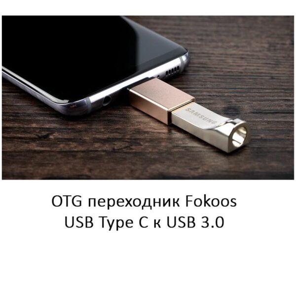 38406 - OTG переходник USB Type C к USB 3.0 от Fokoos