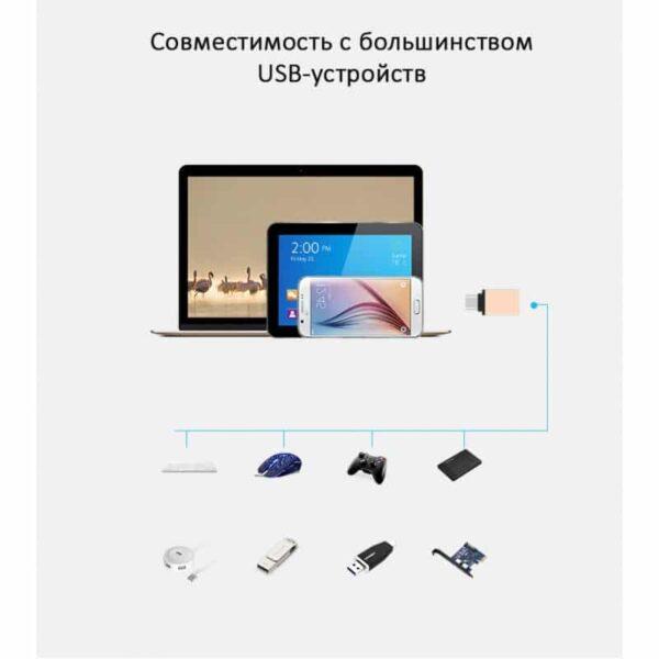 38413 - OTG переходник USB Type C к USB 3.0 от Fokoos