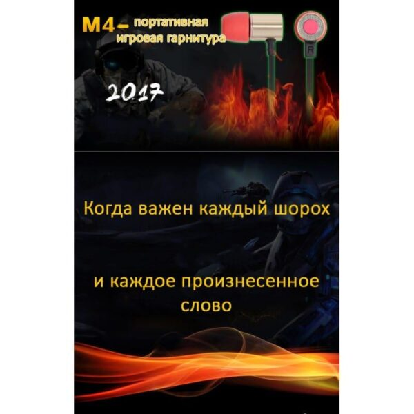 38424 - Портативные игровые наушники-гарнитура Fokoos M4: удлинитель для двойного выхода микрофон-наушники, 3,5 мм разъем, 110 дБ