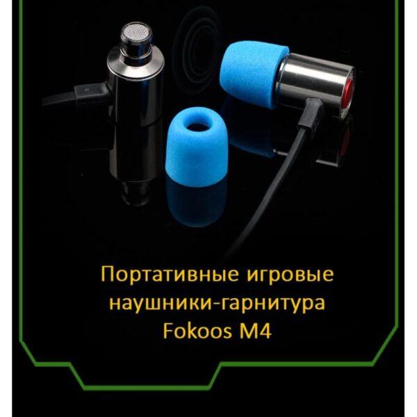 38428 - Портативные игровые наушники-гарнитура Fokoos M4: удлинитель для двойного выхода микрофон-наушники, 3,5 мм разъем, 110 дБ