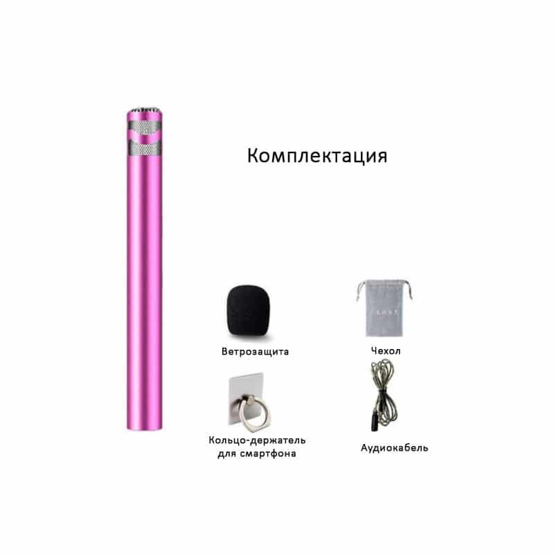 Караоке-микрофон Fokoos M8 для смартфона с аудиокабелем 3,5 мм на 2 выхода + кольцо-держатель для смартфона 214157
