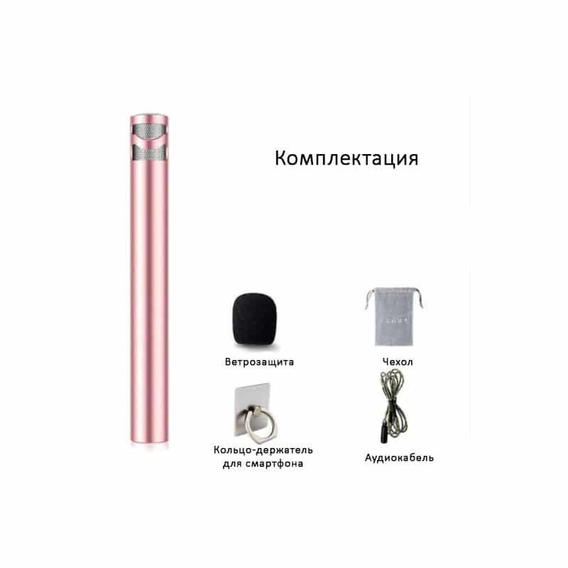 Караоке-микрофон Fokoos M8 для смартфона с аудиокабелем 3,5 мм на 2 выхода + кольцо-держатель для смартфона - Розовое золото