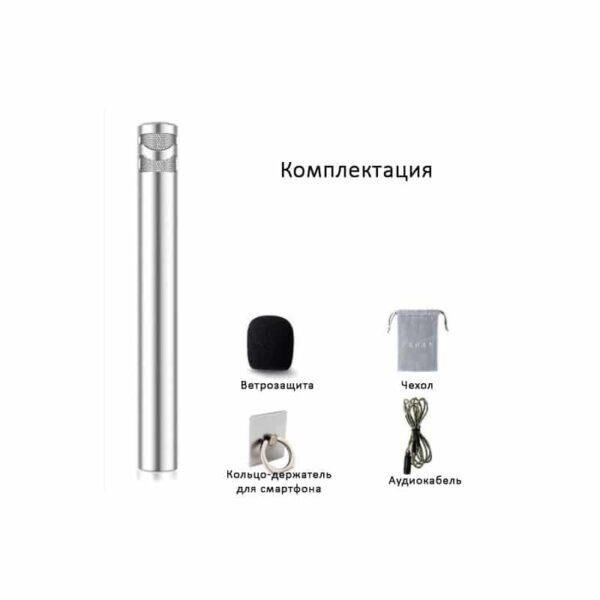 38523 - Караоке-микрофон Fokoos M8 для смартфона с аудиокабелем 3,5 мм на 2 выхода + кольцо-держатель для смартфона