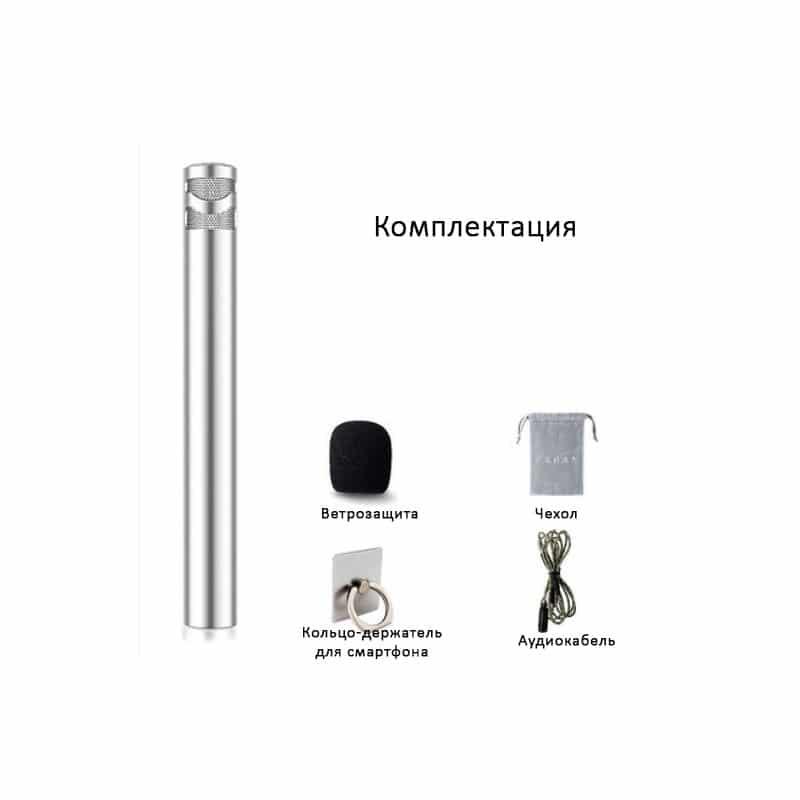 Караоке-микрофон Fokoos M8 для смартфона с аудиокабелем 3,5 мм на 2 выхода + кольцо-держатель для смартфона 214159