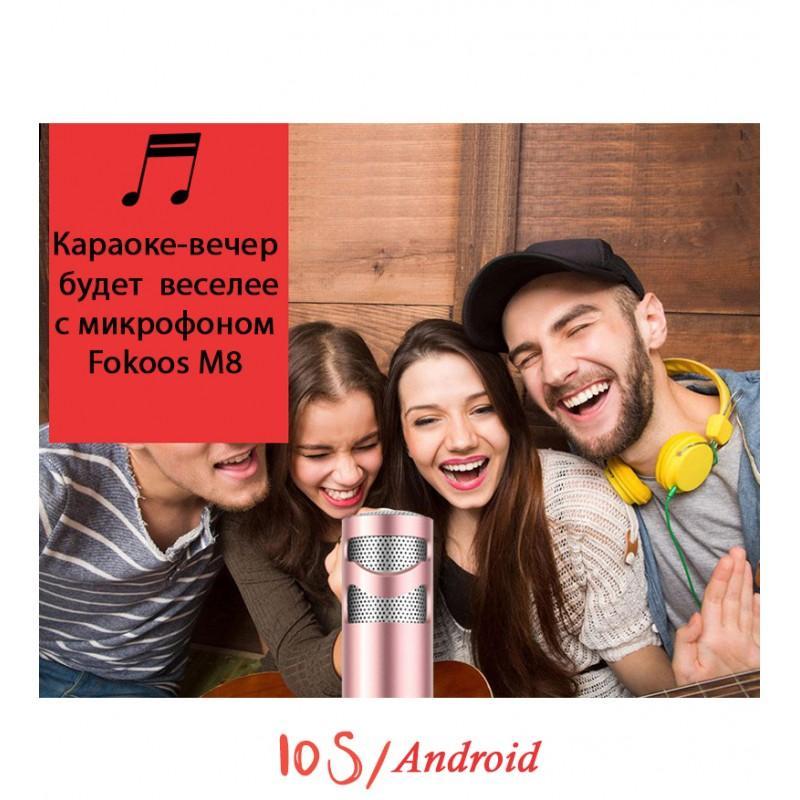 Караоке-микрофон Fokoos M8 для смартфона с аудиокабелем 3,5 мм на 2 выхода + кольцо-держатель для смартфона 214161