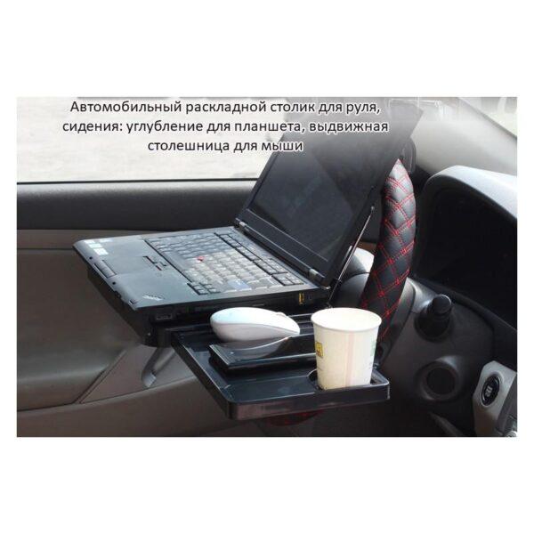 38649 - Автомобильный раскладной столик для руля, сиденья автомобиля: углубление для планшета, выдвижная столешница для мыши