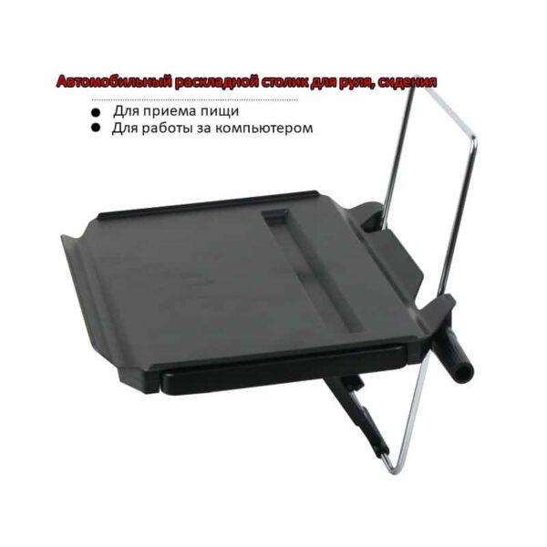 38653 - Автомобильный раскладной столик для руля, сиденья автомобиля: углубление для планшета, выдвижная столешница для мыши