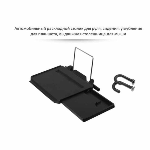 38663 - Автомобильный раскладной столик для руля, сиденья автомобиля: углубление для планшета, выдвижная столешница для мыши