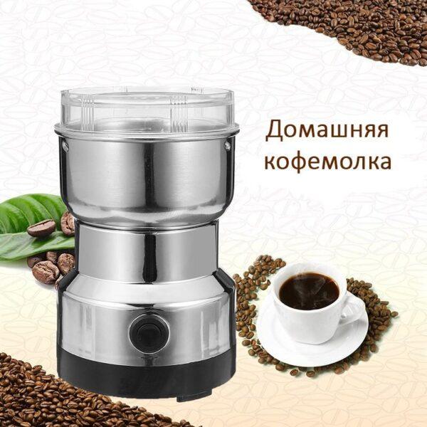 38697 - Портативная электрическая кофемолка Freshener Grinder: стальные лезвия, простой дизайн