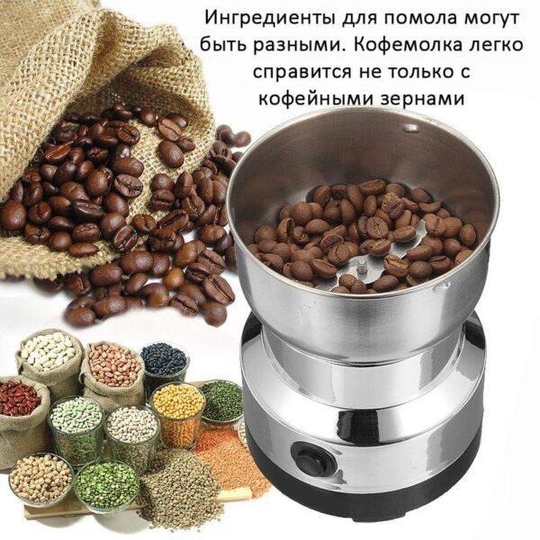 38706 - Портативная электрическая кофемолка Freshener Grinder: стальные лезвия, простой дизайн