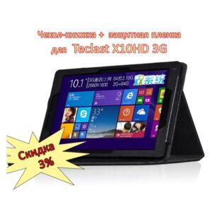 Комплект аксессуаров для планшета Teclast X10HD 3G: оригинальный чехол-книжка и двухслойная защитная пленка для экрана