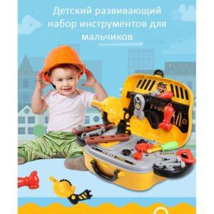 Детский развивающий набор инструментов для мальчиков + чемодан-машинка для хранения: 23 детали, верстак, шестеренки, кнопки