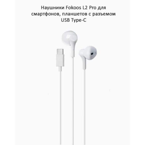38941 - Наушники Fokoos L2 Pro для смартфонов, планшетов с разъемом USB Type-C