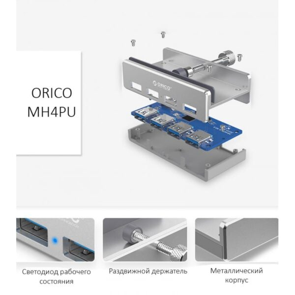 39026 - USB-концентратор ORICO MH4PU с зажимом для крепления на монитор (10-32 мм толщиной): металл, 4 порта USB 3.0, 1 м USB-кабель
