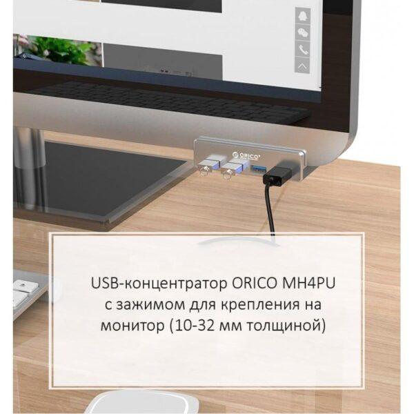 39027 - USB-концентратор ORICO MH4PU с зажимом для крепления на монитор (10-32 мм толщиной): металл, 4 порта USB 3.0, 1 м USB-кабель