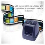 39231 thickbox default - USB-сканер с ЖК-монитором для оцифровки 35 мм фотопленки, слайдов JubySkan: 5Мп (10Мп интерпол-я), поддержка SD-карты до 32Гб