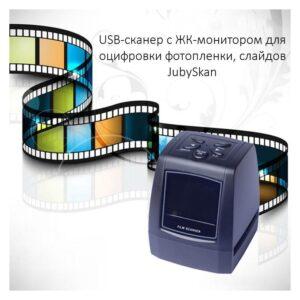 USB-сканер с ЖК-монитором для оцифровки 35 мм фотопленки, слайдов JubySkan: 5Мп (10Мп интерпол-я), поддержка SD-карты до 32Гб