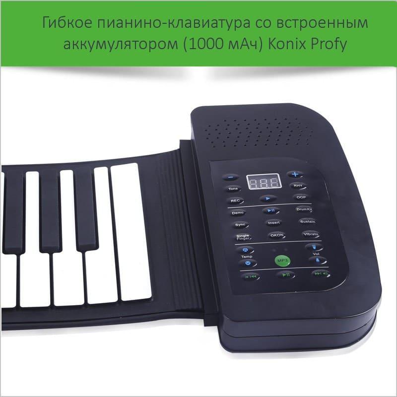 Гибкое пианино-клавиатура со встроенным аккумулятором (1000 мАч) Konix Profy: 88 клавиш, 140 тонов, 128 ритмов, педаль 214845