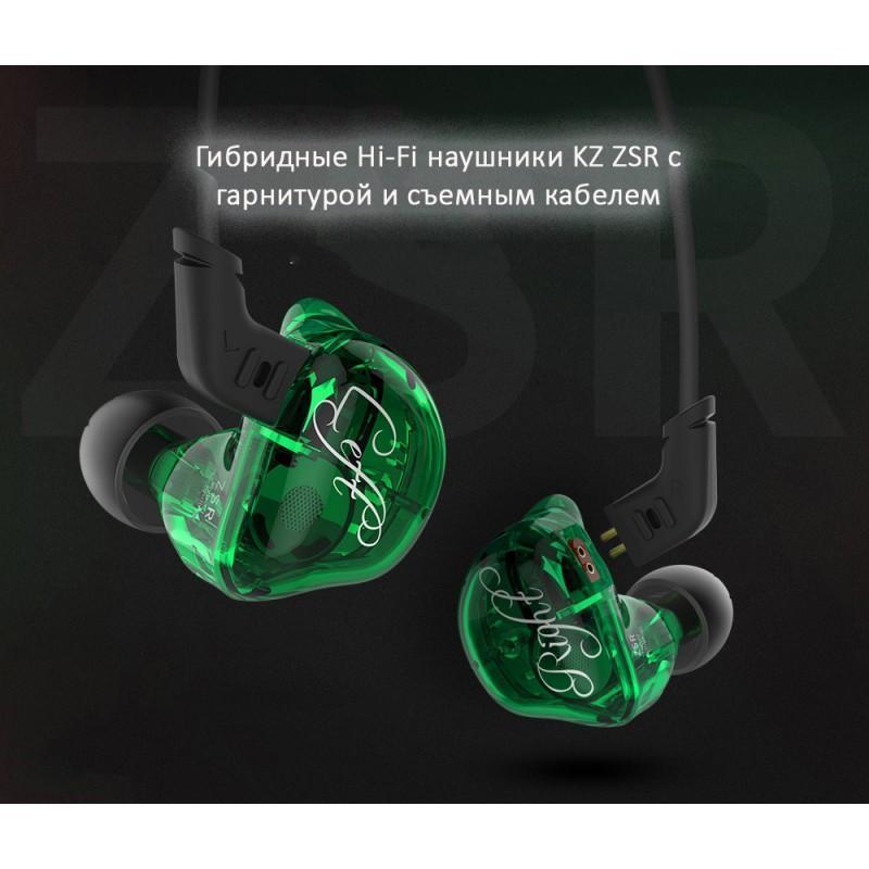 Гибридные Hi-Fi наушники KZ (Knowledge Zenith) ZSR с гарнитурой и съемным кабелем: 22 Ом, 107дБ, 10-40000Гц, кабель 1,2 м - Наушники с гарнитурой и Bluetooth-модулем (белый кабель), Зеленый