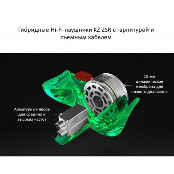 39453 - Гибридные Hi-Fi наушники KZ (Knowledge Zenith) ZSR с гарнитурой и съемным кабелем: 22 Ом, 107дБ, 10-40000Гц, кабель 1,2 м