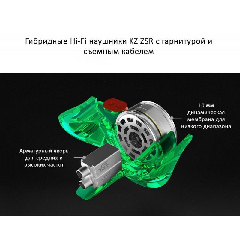Гибридные Hi-Fi наушники KZ (Knowledge Zenith) ZSR с гарнитурой и съемным кабелем: 22 Ом, 107дБ, 10-40000Гц, кабель 1,2 м 215014