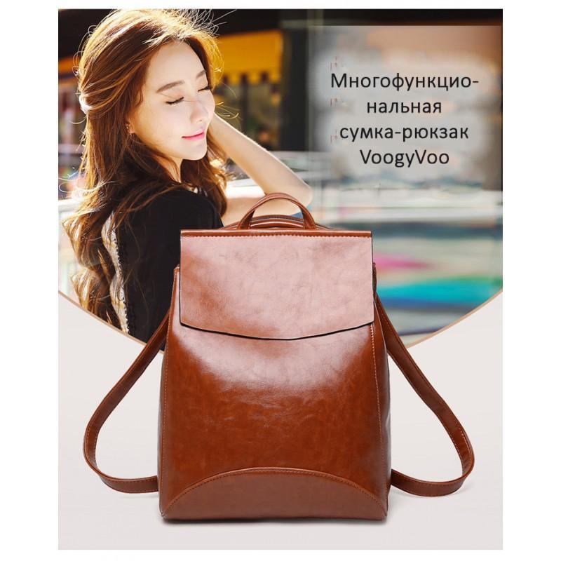 Многофункциональная сумка-рюкзак VoogyVoo: PU-кожа 215531