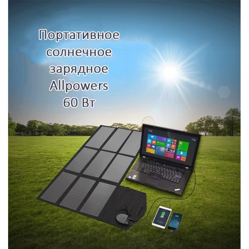40057 - Портативное солнечное зарядное Allpowers 60 Вт: 2 USB-порта по 2 А, 1 порт DC 18 В для зарядки ноутбука