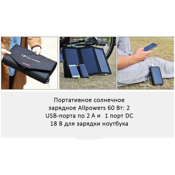 40059 - Портативное солнечное зарядное Allpowers 60 Вт: 2 USB-порта по 2 А, 1 порт DC 18 В для зарядки ноутбука
