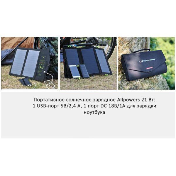 40068 - Портативное солнечное зарядное Allpowers 21 Вт: 1 USB-порт 5В/2,4 А, 1 порт DC 18В/1А для зарядки ноутбука