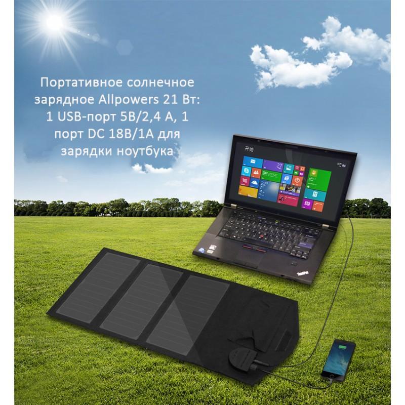 40071 - Портативное солнечное зарядное Allpowers 21 Вт: 1 USB-порт 5В/2,4 А, 1 порт DC 18В/1А для зарядки ноутбука
