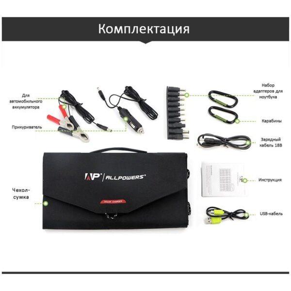40090 - Портативное солнечное зарядное Allpowers 36 Вт: 2 USB-порт 5В/2 А, 1 порт DC 18В/1А для зарядки ноутбука