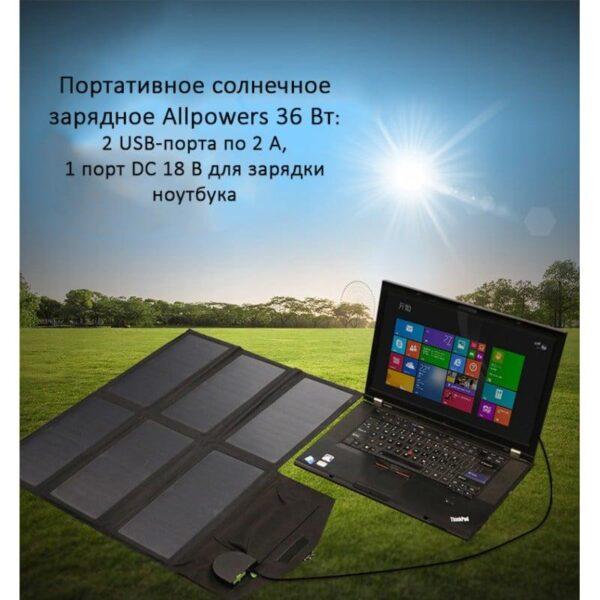 40093 - Портативное солнечное зарядное Allpowers 36 Вт: 2 USB-порт 5В/2 А, 1 порт DC 18В/1А для зарядки ноутбука