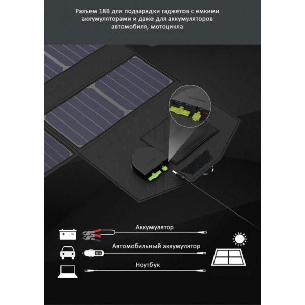 40094 - Портативное солнечное зарядное Allpowers 36 Вт: 2 USB-порт 5В/2 А, 1 порт DC 18В/1А для зарядки ноутбука