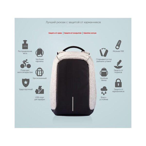 40224 - Городской рюкзак-антивор Bobby с защитой от карманников и USB-портом для зарядки: водонепроницаемая ткань с защитой от порезов