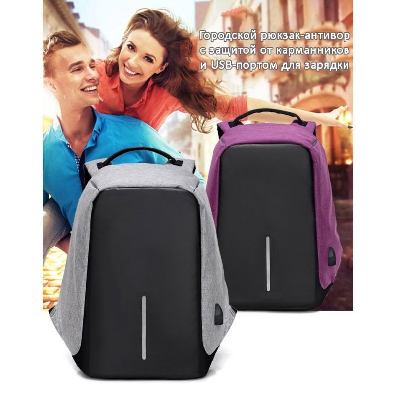 Городской рюкзак-антивор Bobby с защитой от карманников и USB-портом для зарядки: водонепроницаемая ткань с защитой от порезов 215691