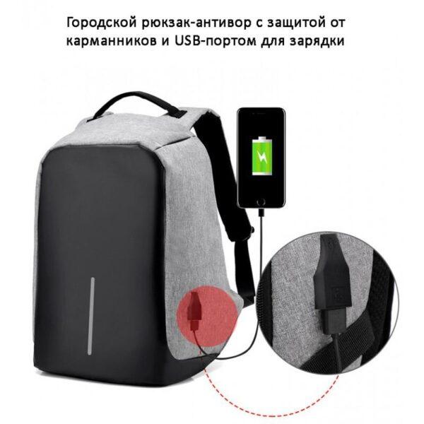 40234 - Городской рюкзак-антивор Bobby с защитой от карманников и USB-портом для зарядки: водонепроницаемая ткань с защитой от порезов