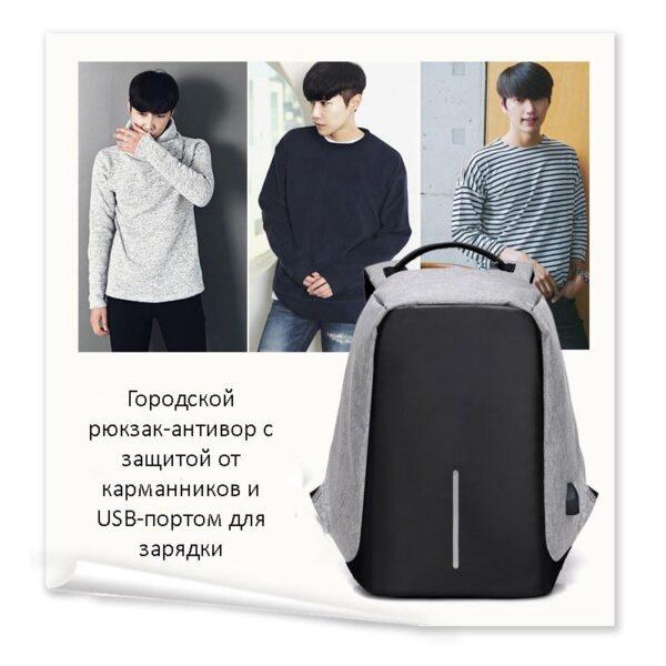 40240 - Городской рюкзак-антивор Bobby с защитой от карманников и USB-портом для зарядки: водонепроницаемая ткань с защитой от порезов