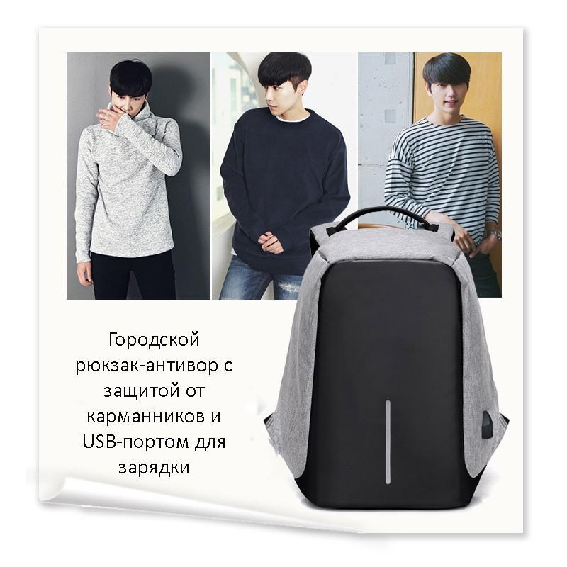 Городской рюкзак-антивор Bobby с защитой от карманников и USB-портом для зарядки: водонепроницаемая ткань с защитой от порезов 215704