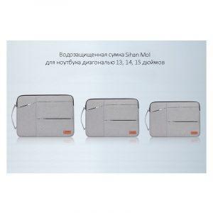 Водозащищенная сумка для ноутбука диагональю 13, 14, 15 дюймов Sihan Mol